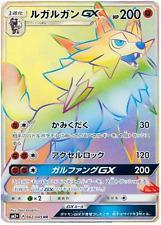 Pokemon Card Japanese Sun & Moon 062/049 Lycanroc GX HR SM2+ MINT