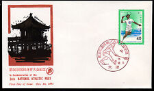 Japan 1492 FDC, 36. Nationale Sportfest Shiga