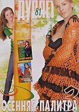 Crochet pattern magazine Duplet Women Lace Shawl Top Skirt Dress #81 in Russian