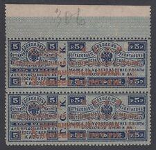 RUSSIA, 1923. Philatelic Exchange  PE3A pair, T I, Mint **