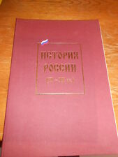 Large Russian history / display book with huge foldout. CA 1997
