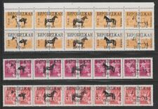 Russia Birobidzhan Jewish Local Overprint Horses 1999 MNH 4 Strips of 10