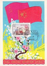 1959 China USSR 苏中友好 Soviet Chinese Friendship Stamp canceling Gold Print. Fine!