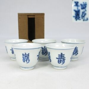 B784: Chinese old blue-and-white porcelain five tea cups for SENCHA of good tone
