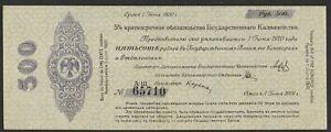 1919 RUSSIA (SIBERIA & URALS) 500 RUBLE NOTE