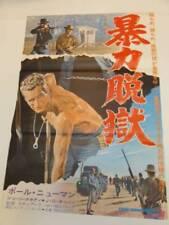 COOL HAND LUKE - 1968 original Japan movie poster