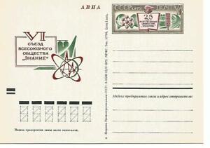 Russian Postcard 1972 y -  Error - broken top of space monument
