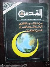 12 x Al-Quds مجلة القدس First Year No 1-12 Arabic Lebanese Magazine 1979-80