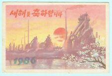 KOREA 1982/86 RARE POSTAL STATIONERY CARD #300, IRON STEEL INDUSTRY FACTORY