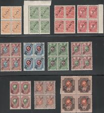 RUSSIA, 1917. Offices in China Cents OP Blocks 24//45, Mint