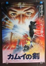 MANGA  Rintaro [ Dagger of Kamui ] 1985 :JP BIG POSTER B2 original  theatre