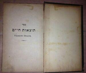 HEBRAICA LIVRE DE PRIERES EN HEBREU 1882- TOZEOTH CHAJIM- LEHRBERGER RODELHEIM