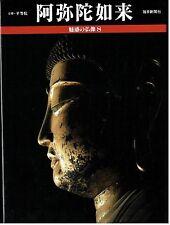BODDHA  - Ogawa - Mitsuzo -  Amida: Temple de Kyoto Byodoin 詳細情報 (図書) - 萩市立萩図書館