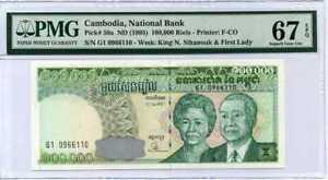 CAMBODIA 100000 100,000 RIEL ND 1995 P 50 SUPERB GEM UNC PMG 67 EPQ HIGH
