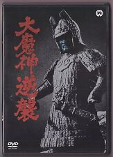 Daimajin DVD Japanese Region 2 Import Tokusatsu Godzilla Kaiju Sentai w/Eng Sub