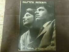 HOHEL TEATHER PROGRAM YOSSY BANAY ON COVER 1965 ISRAEL