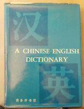 Huge A CHINESE-ENGLISH DICTIONARY Hardcover Dust Jacket language reference 1981