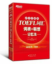 New Oriental TOEFL Glossary & Lenovo Memory: 45 days breakthrough by Yu Hongmin