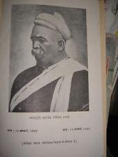 INDIA - OLD AND RARE - RANDE - PATNI KE SANSMARNN - IN HINDI - PAGES 231