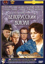 BELORUSIAN STATION / BELORUSSKIY VOKZAL KRUPNY PLAN DIGITALLY REMASTED DVD NEW