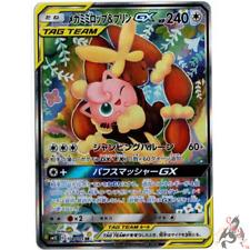 Pokemon Card Japanese - Mega Lopunny & Jigglypuff GX SR 104/095 SM12 - MINT