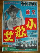 1950s Vintage Chinese Movie Poster, Beautiful Lady