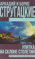 Стругацкий А.Н.,Стругацкий Б.Н. Улитка на склоне столетия / Strugatsky