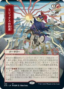 Mizzix's Mastery - Japanese Alternate Art x1 Magic the Gathering 1x Strixhaven m