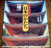 - Book: The Japanese Pagoda Architectural Detail and Elevation