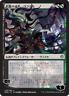 Japanese MTG - Vraska, Swarm's Eminence (ALTERNATE ART) - NM War of the Spark