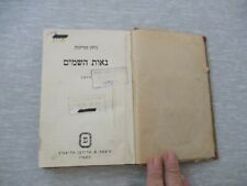 The pastures of heaven  by John Steinbeck,  h/c, 1st edition, Israel,1955. cs873