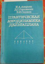 Book Practical Aerodynamics Glider Sail Air Plane Craft Russian Wing Hang Flight