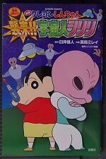 JAPAN manga: Crayon Shin-chan: Invasion!! Alien Shiriri