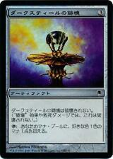 Japanese Darksteel Ingot  112/165 - Foil Near Mint Darksteel Japanese 2B3