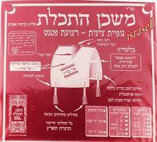 TZITZIT SHIRT WITH TZITZIYOT - Tallit Katan - Cotton Mehudar - Made in Israel
