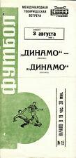 03.08.1968 Dinamo Moskau - BFC Dynamo
