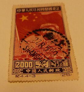 PRC China C4 4-3 Original single 2000 Mao Inauguration used