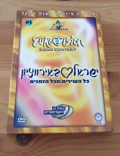 ISRAEL IN THE EUROVISION ESC Israeli 2DVD region 2 DANA INTERNATIONAL OFRA HAZA