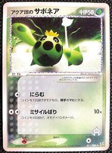Team Aqua's Cacnea 011/080 Pokemon Card TCG Rare F/S Bandai Nintendo