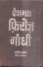INDIA RARE - DESHBHAKT FEROZ GANDHI - SHASHI BHUSHAN - 1st EDITION 1976 IN HINDI