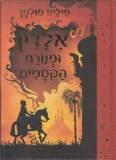 Aladdin and the Enchanted Lamp, Philip Pullman Hebrew illustrated book NEW