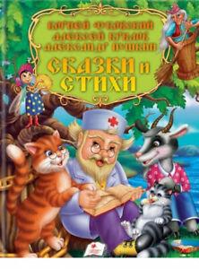 Любимые сказки малыша Пушкин Крылов Чуковский Золотая Коллекция Märchen