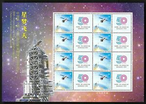 China 50 Years First Man-mads Satellite Special Full S/S Rocket Space 星夢飛天 太空