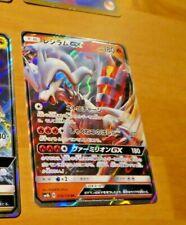 POKEMON JAPANESE CARD RARE HOLO CARTE Reshiram GX RR 018/150 SM8b OCG JAPAN MINT