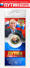 Coin 10 rubles Putin Vladimir Crimea is ours ! Russia