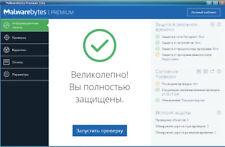 Malwarebytes Anti-Malware 3.х.х.х - Premium 1PС 1 Year