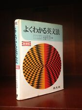 1973 Vintage English Language Textbook For Japanese Speakers (Antique Old Rare)