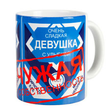 10 fl oz Mug with Condensed Cream Funny Print in Russian (Do Not Touch My Mug)