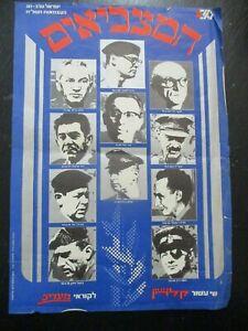 I.D.F. chiefs of staff  1948 - 1978 : a souvenir  poster, Israel,  1978.  cs5332