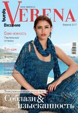 Verena Burda Knitting Magazine 03 / 2017 in russian